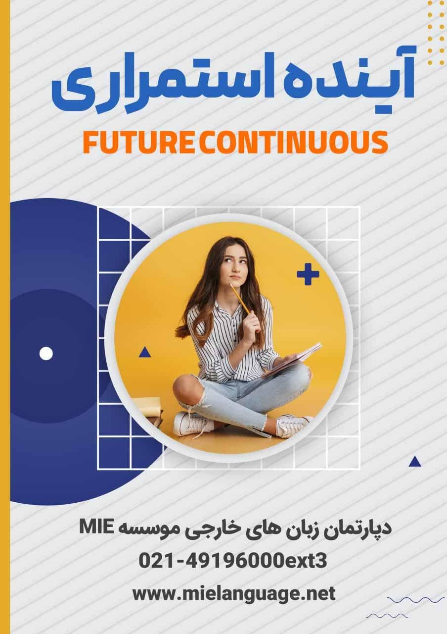 ساده ترین روش یادگیری زمان آینده استمراری ( FUTURE CONTINUOUS