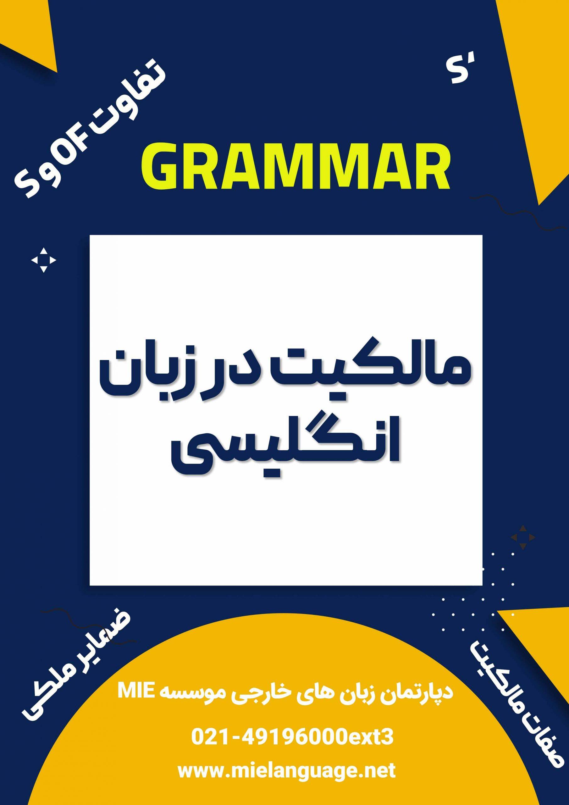 ساده ترین روش یادگیری مالکیت در زبان انگلیسی