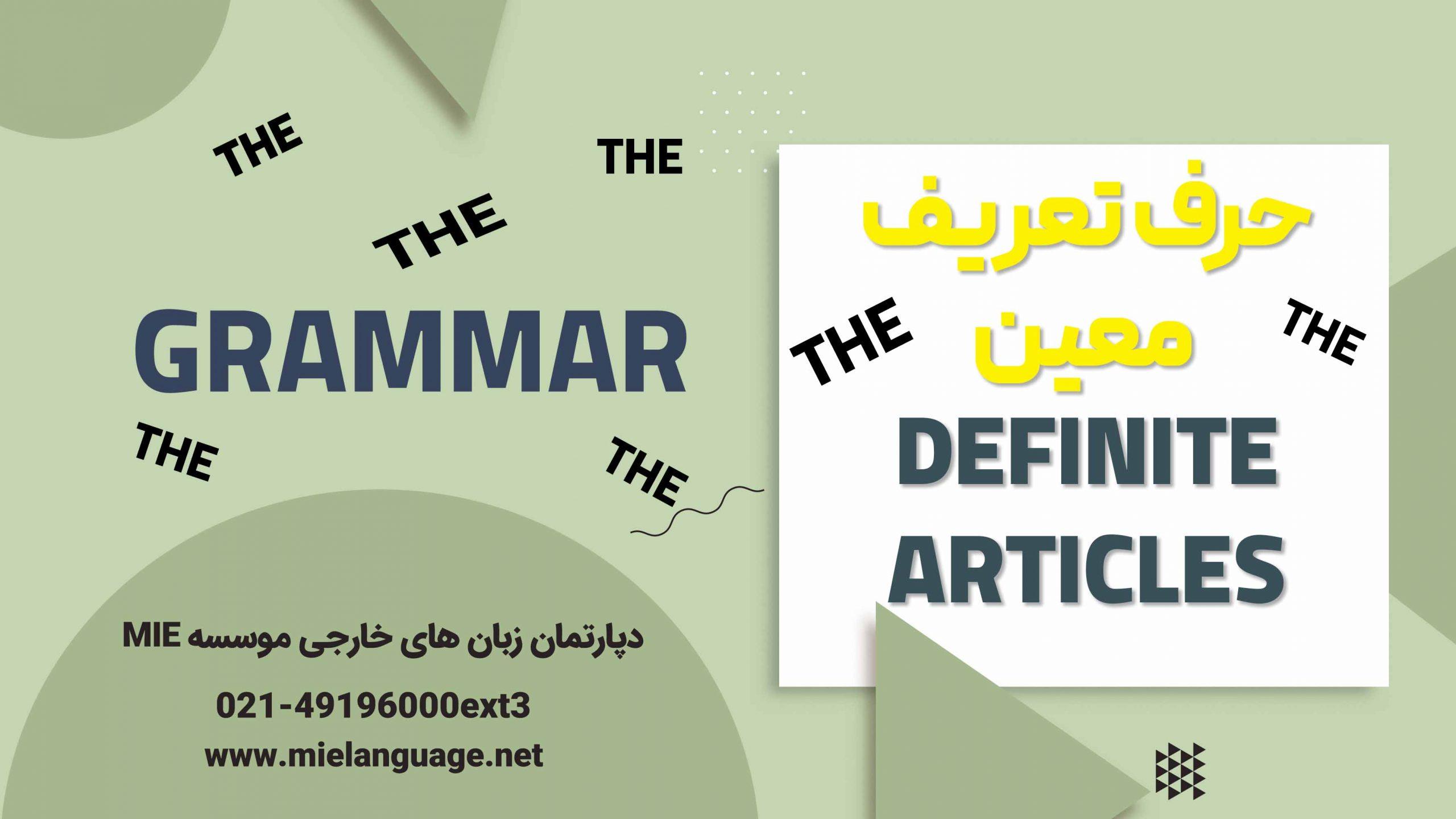 کاربردهای حرف تعریف معین در زبان انگلیسی