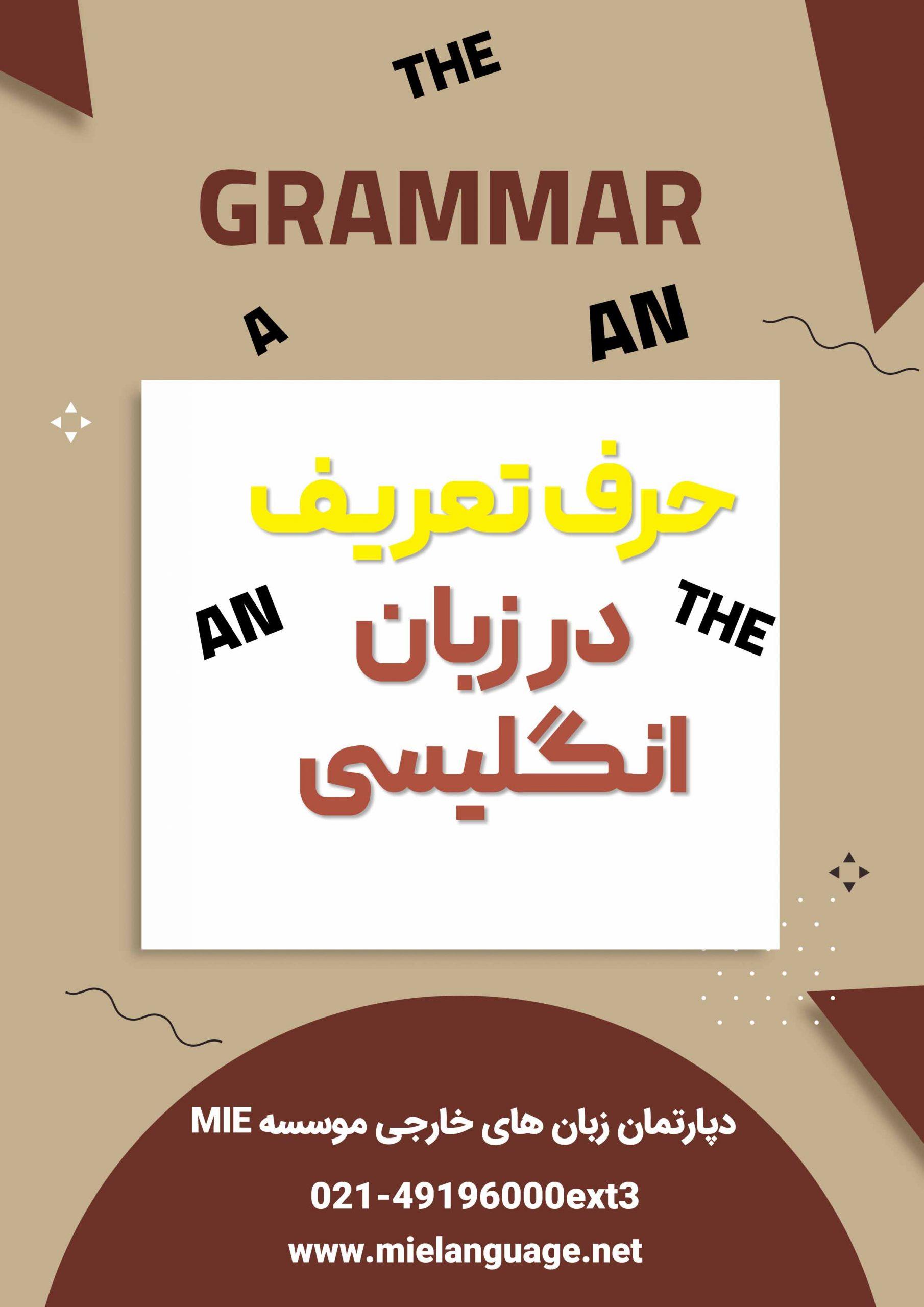 کاربرد حرف تعریف در زبان انگلیسی