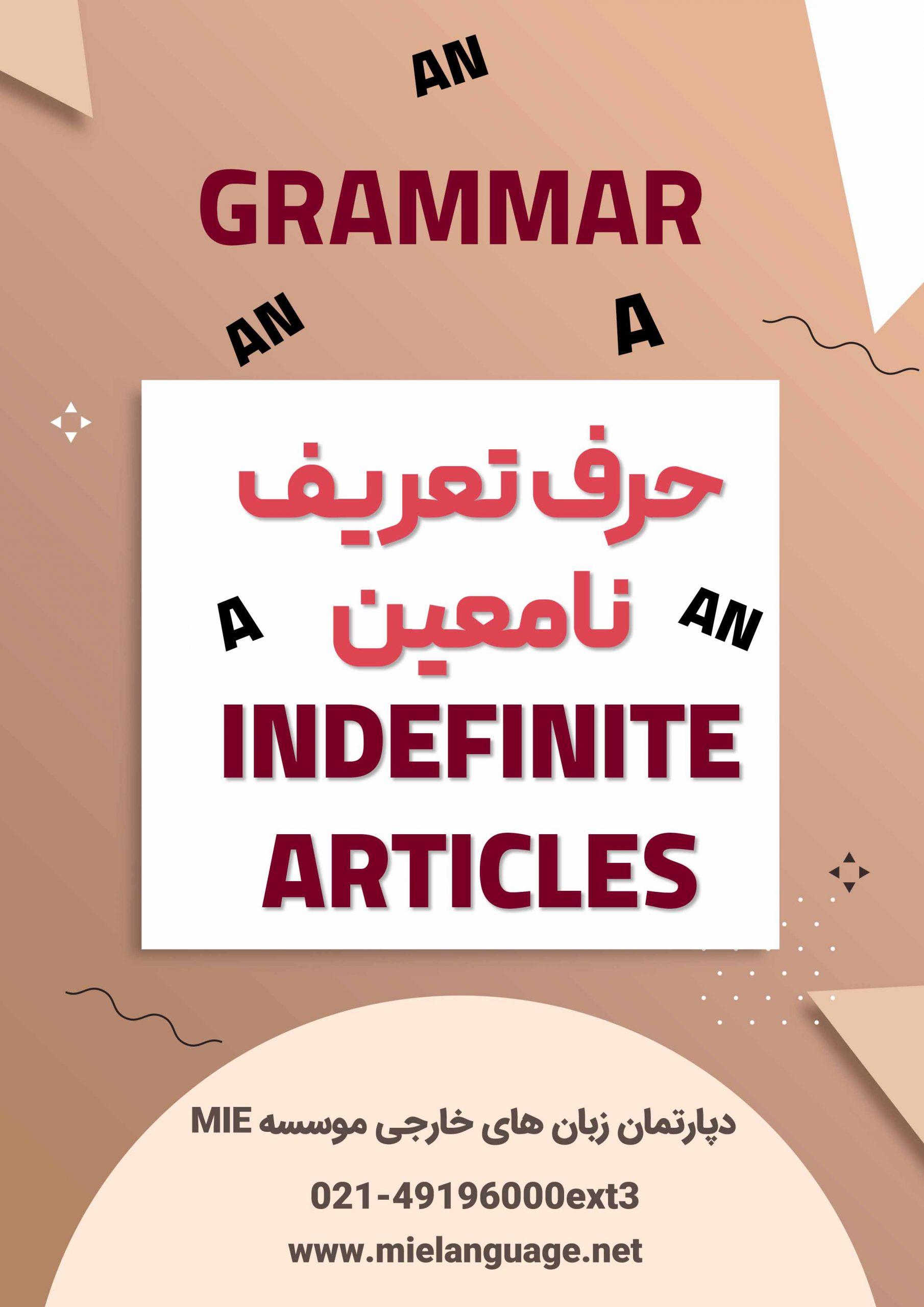 کاربرد حرف تعریف نامعین در زبان انگلیسی