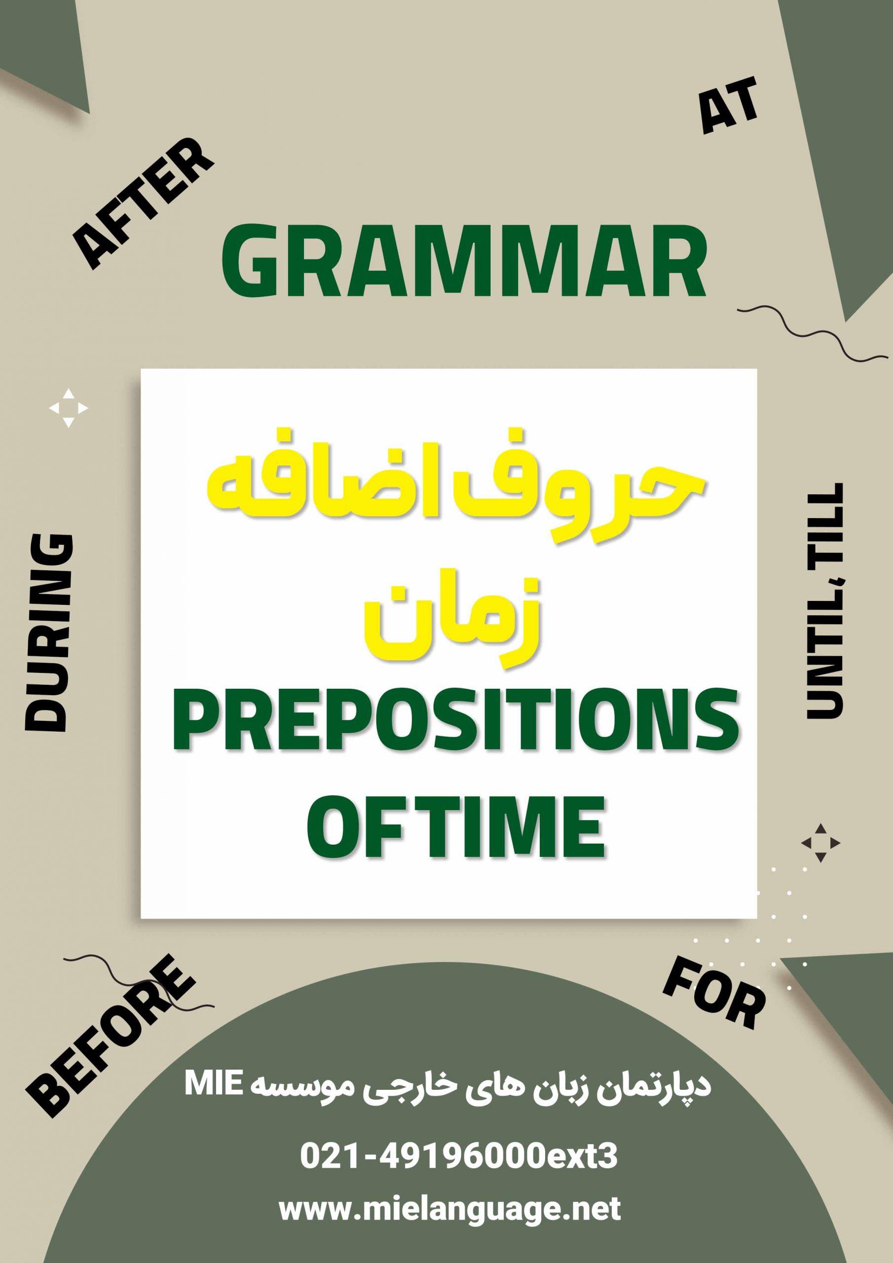 کاربرد حروف اضافه زمان در زبان انگلیسی