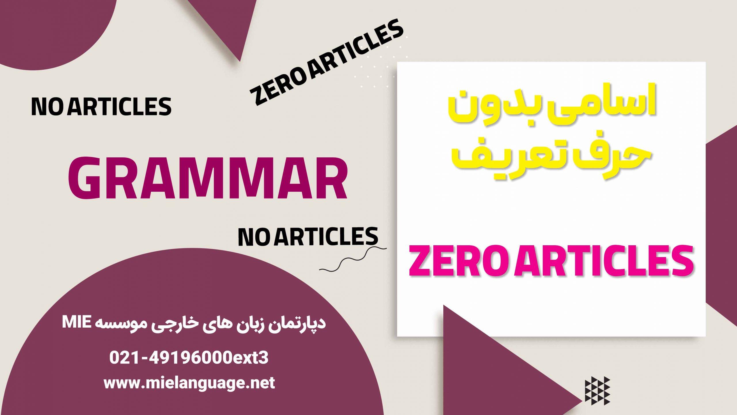 کاربرد های اسامی بدون حرف تعریف در زبان انگلیسی
