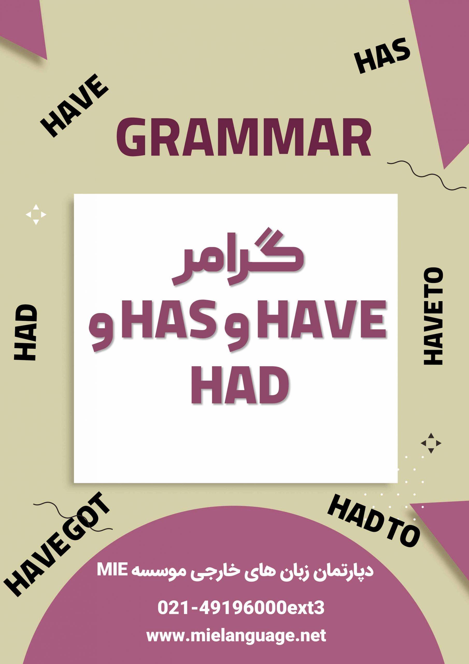 کاربرد گرامر have و has و had در زبان انگلیسی