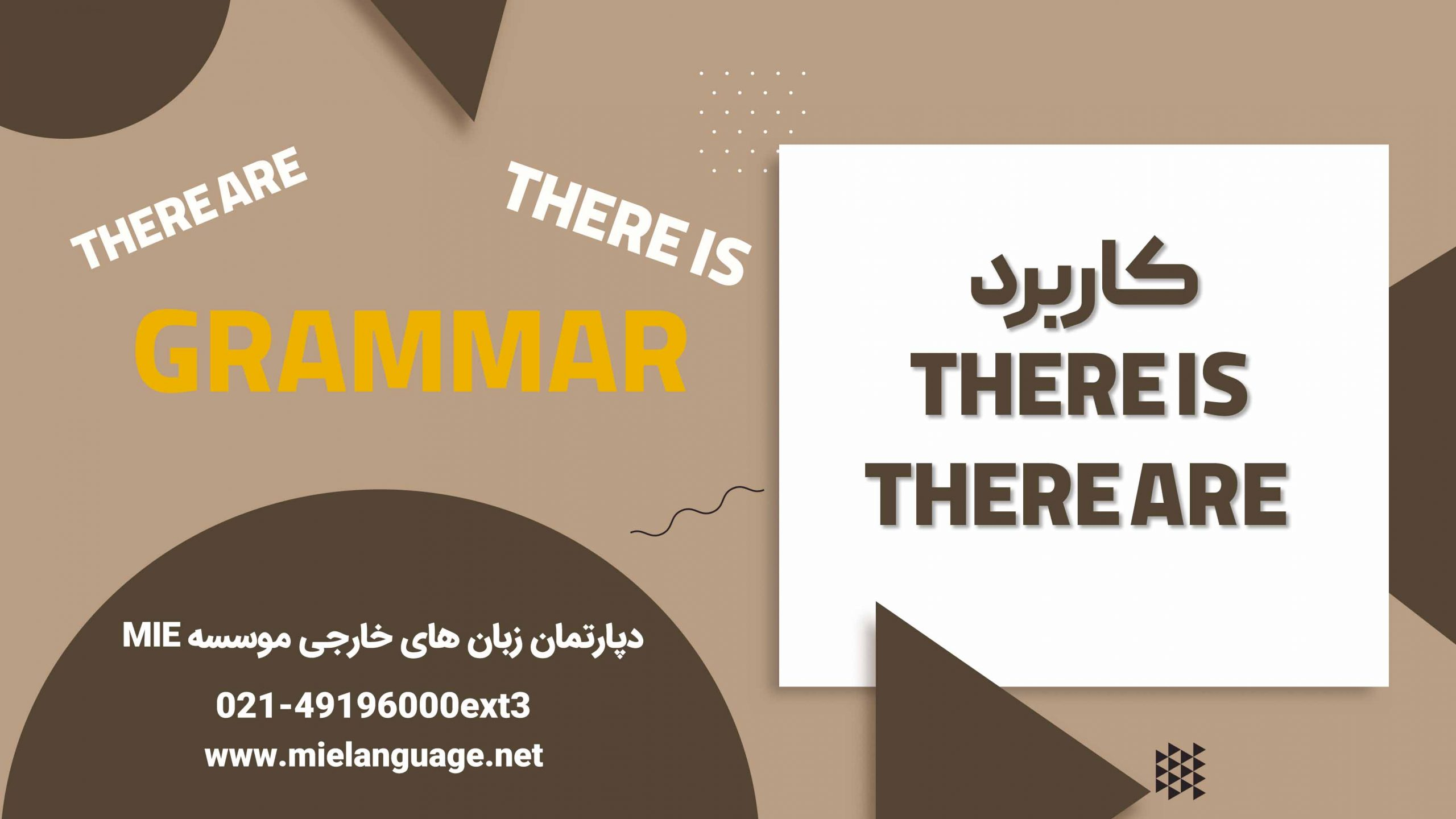 کاربرد There is و There are