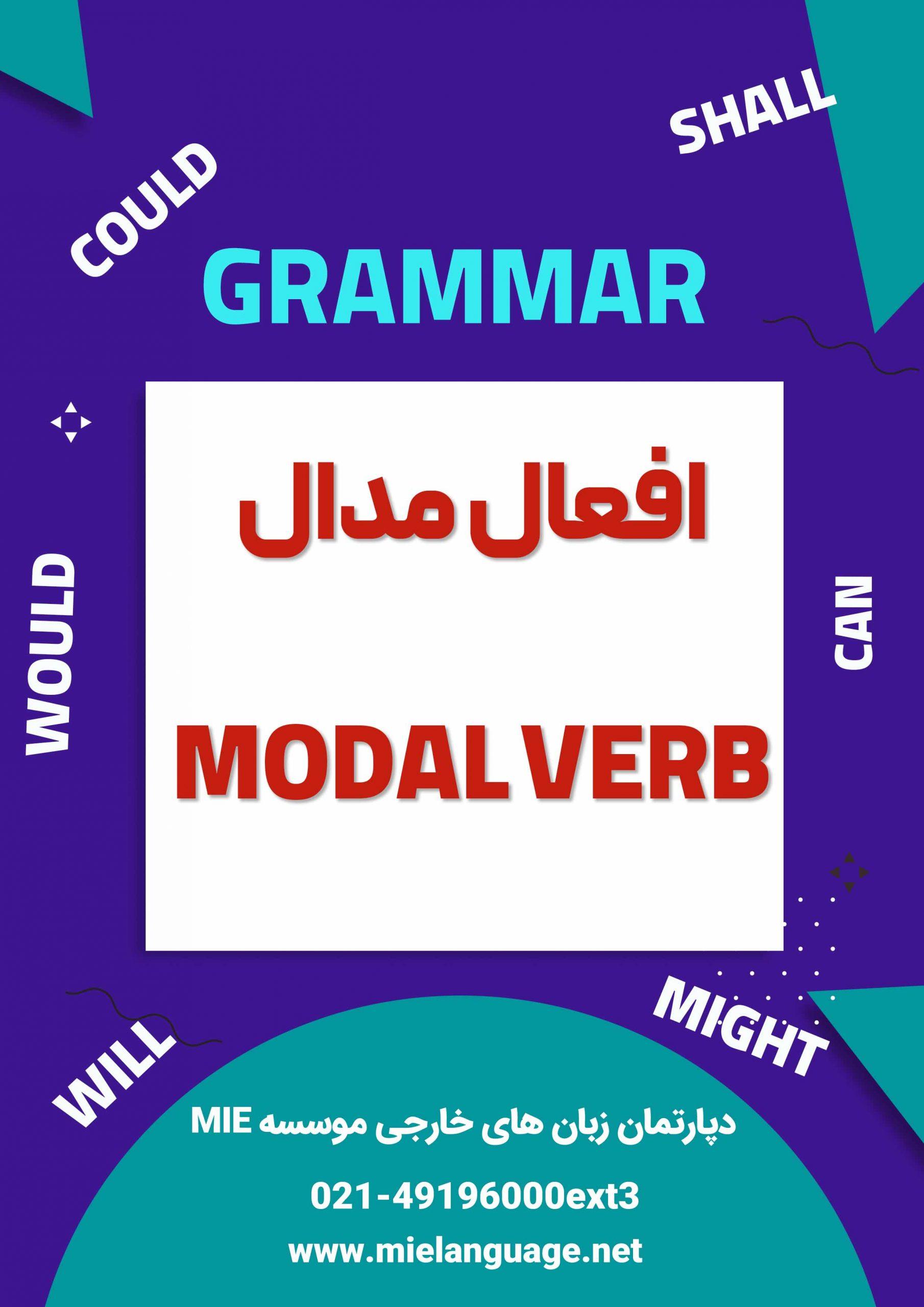 کاربرد modal ها و آموزش به زبان ساده افعال مدال در انگلیسی