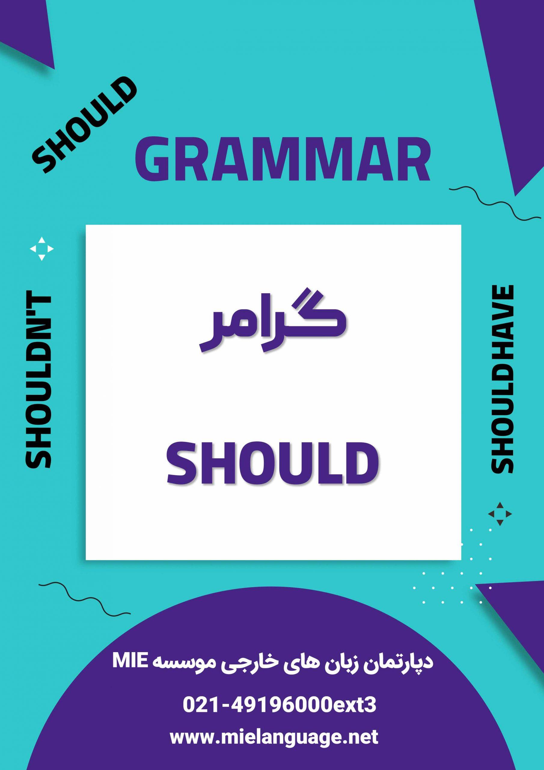 کاربرد should در زبان انگلیسی