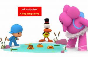 آموزش زبان انگلیسی به کودکان با ویدئوهای پوکویو این قسمت آموزش زبان با شعر A FROG SANG A SONG