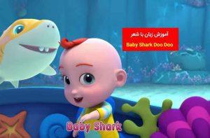 Baby Shark Doo Doo