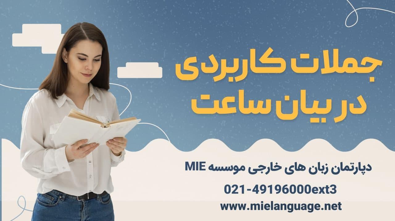 آموزش ساعت در انگلیسی به زبان ساده