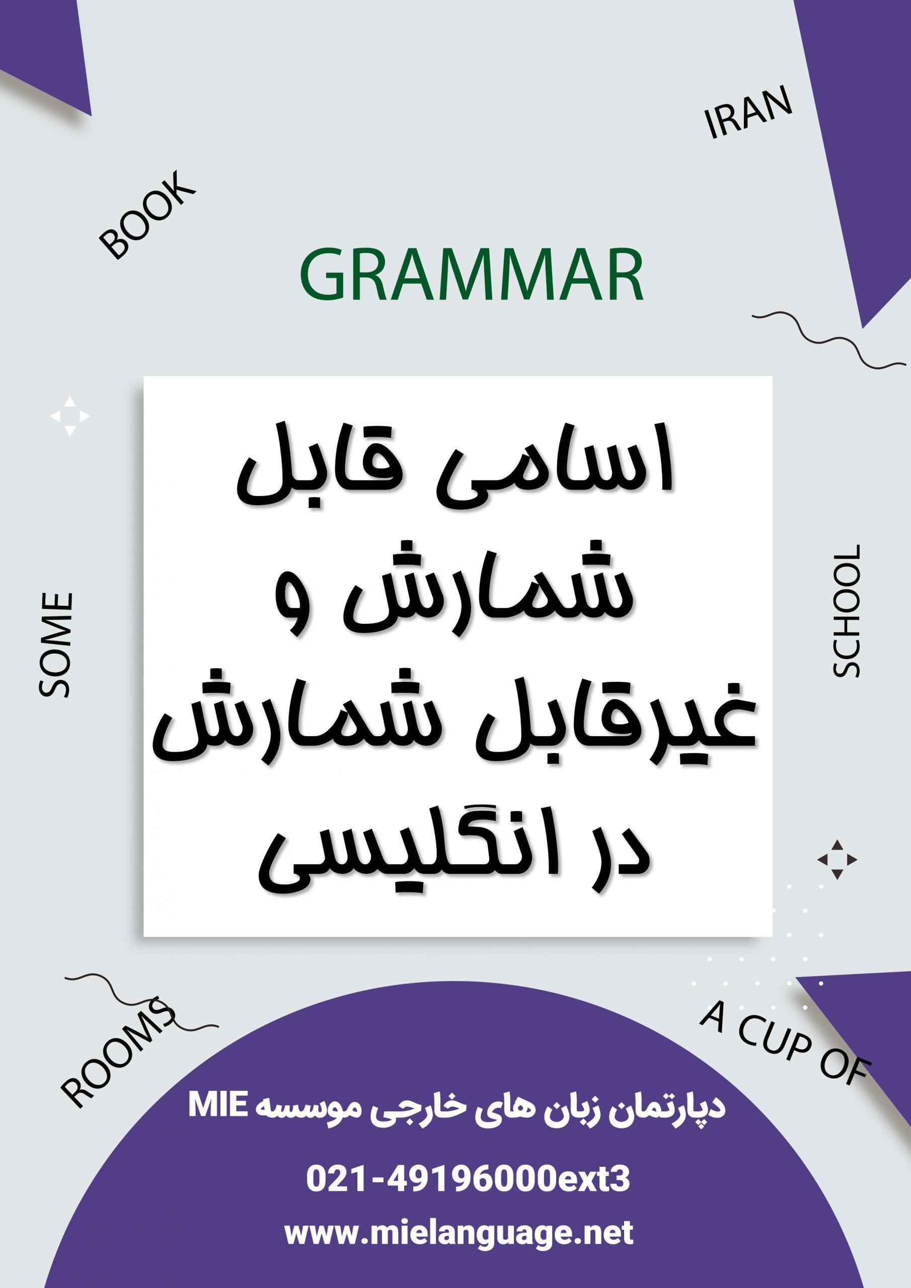 ساده ترین روش یادگیری اسم قابل شمارش و غیر قابل شمارش در زبان انگلیسی