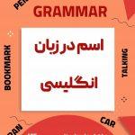 ساده ترین روش یادگیری اسم در زبان انگلیسی