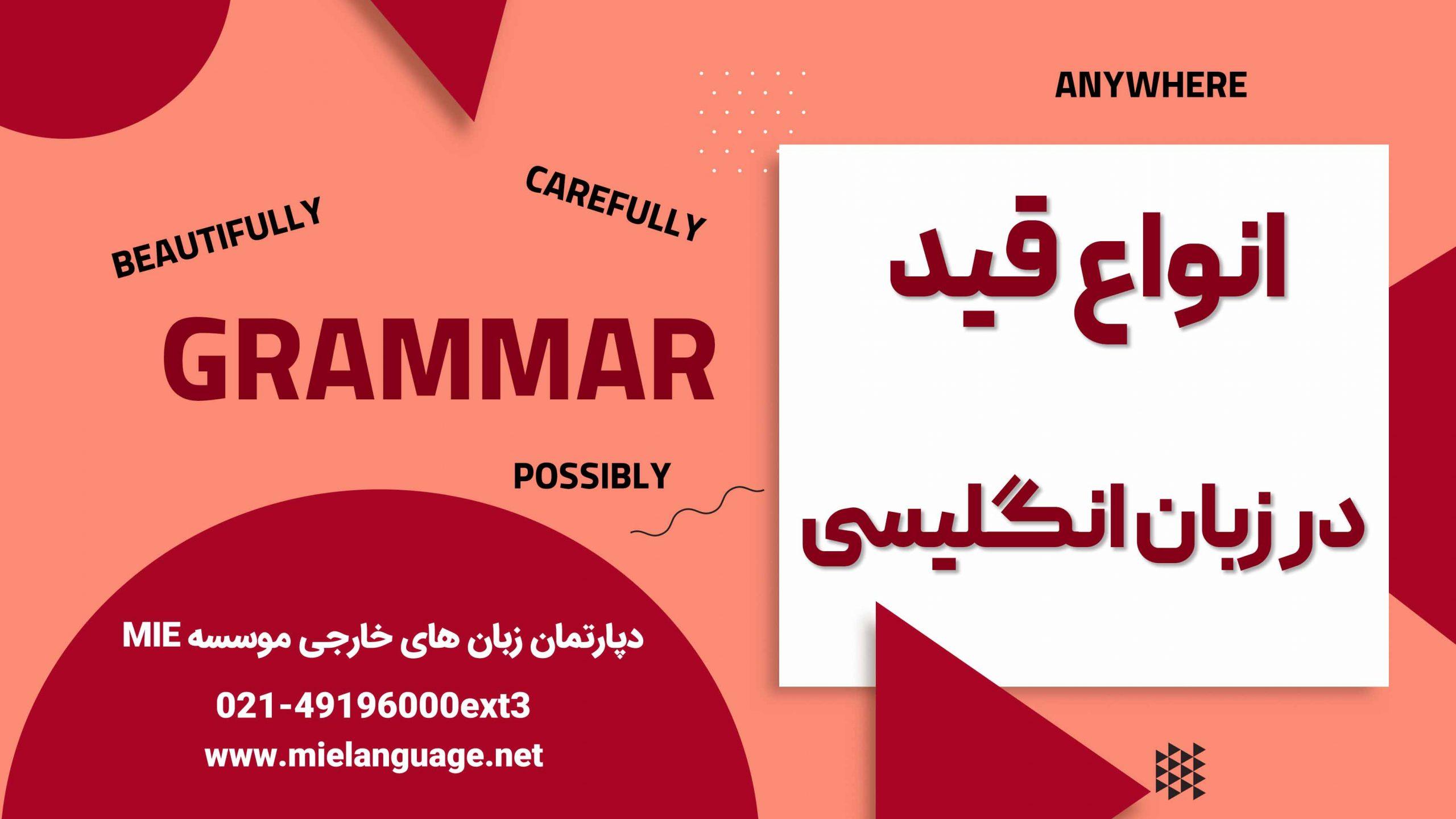 ساده ترین روش یادگیری انواع قید در زبان انگلیسی