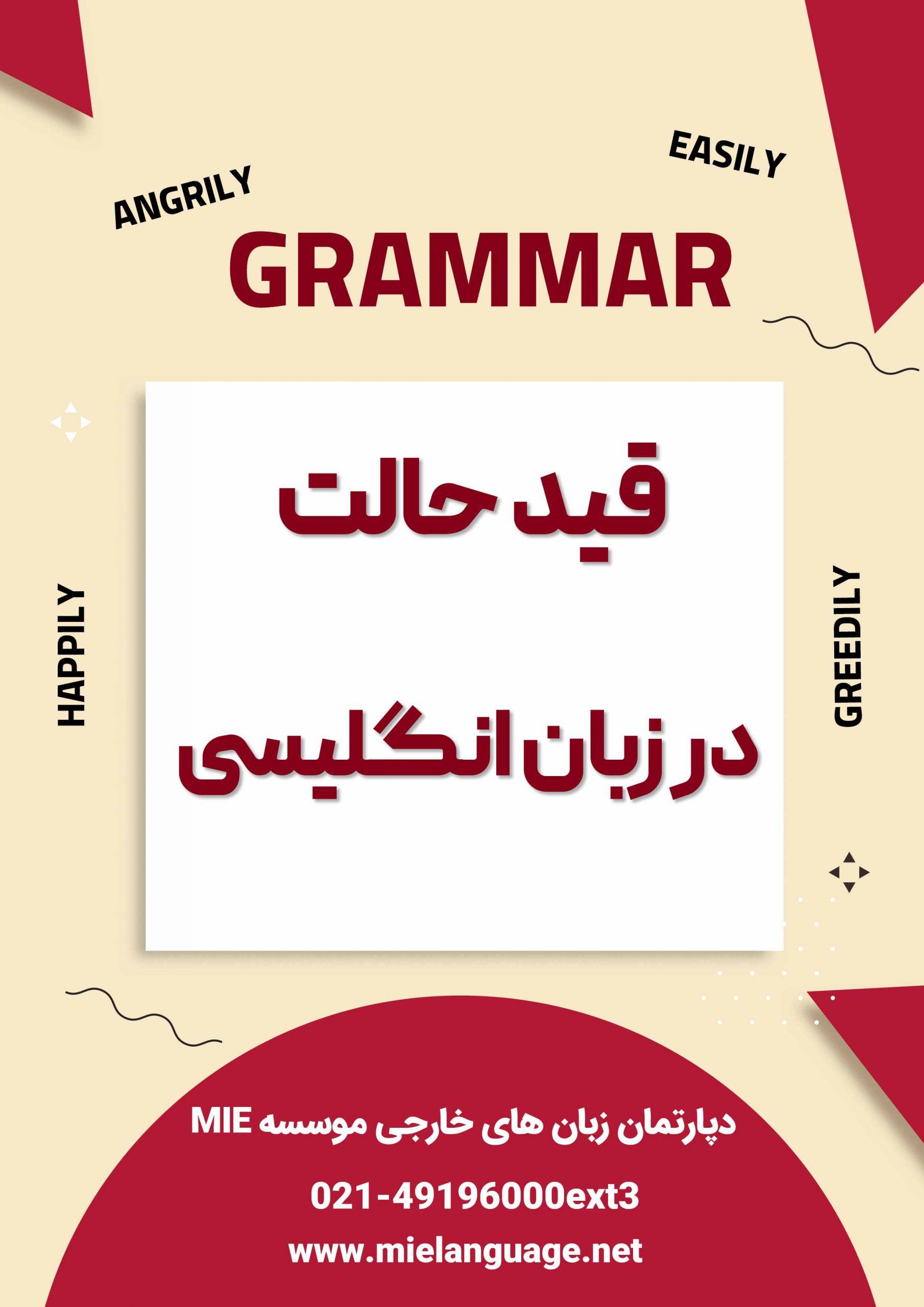 ساده ترین روش یادگیری قید زمان در انگلیسی