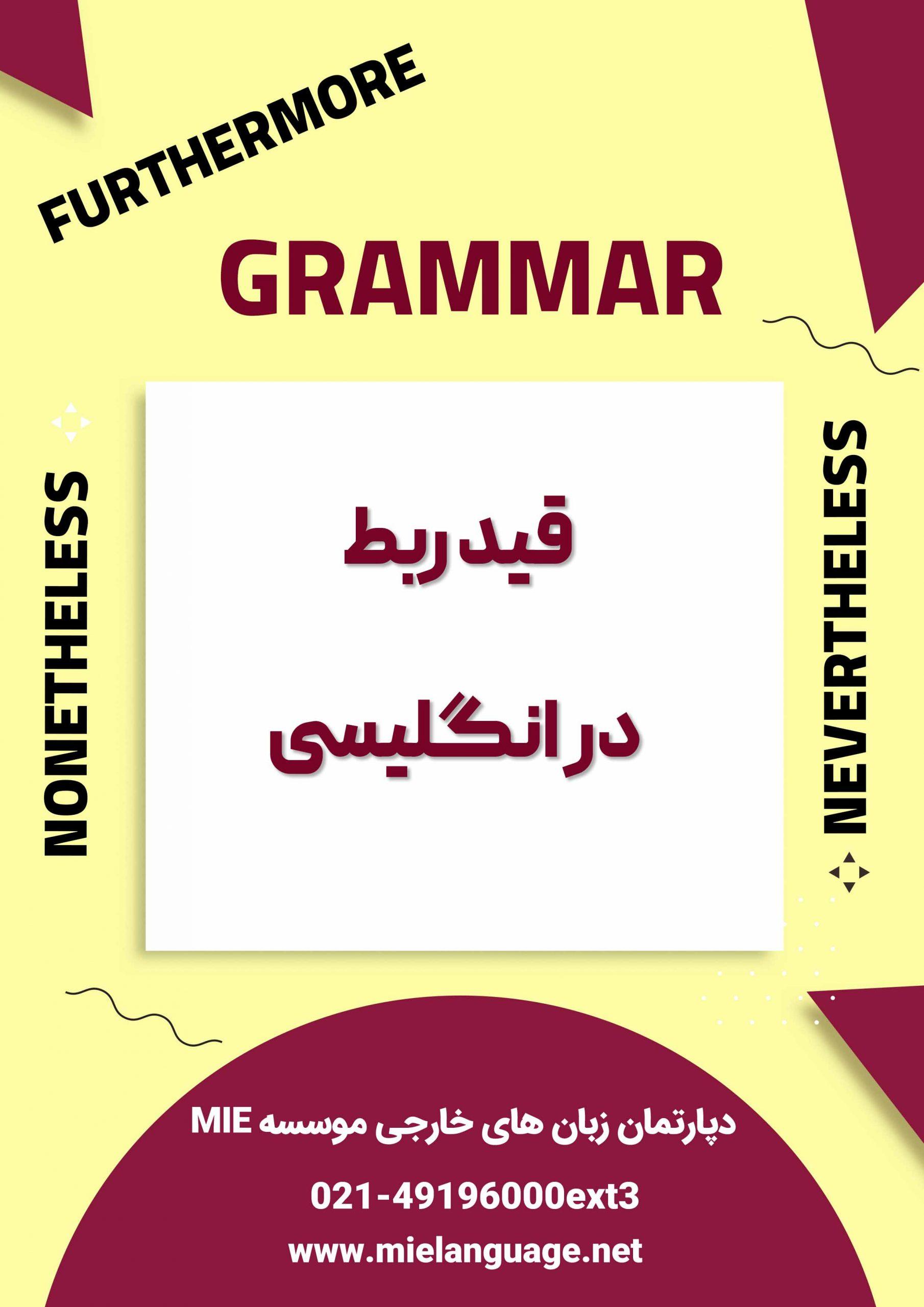ساده ترین روش یادگیری قید ربط در انگلیسی