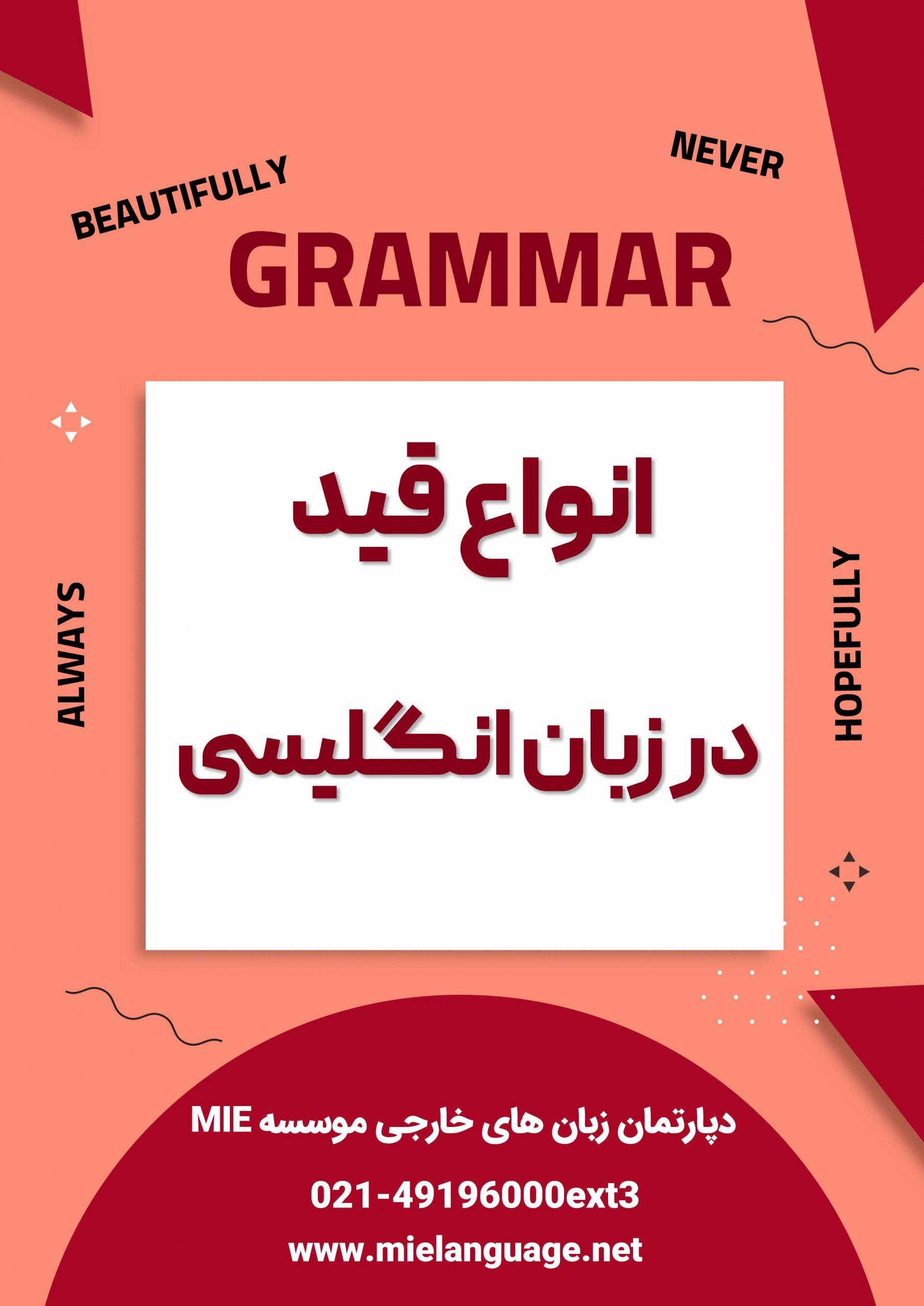 کاربرد انواع قید در زبان انگلیسی