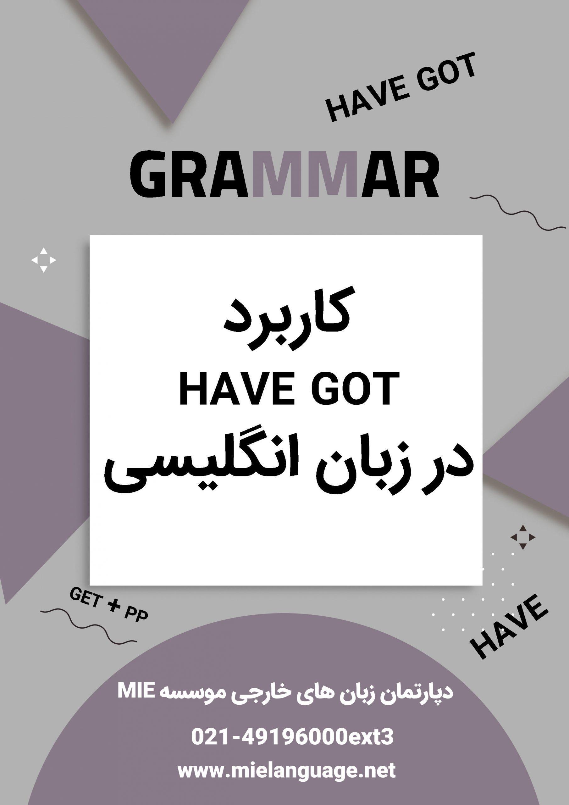 کاربرد have got در زبان انگلیسی