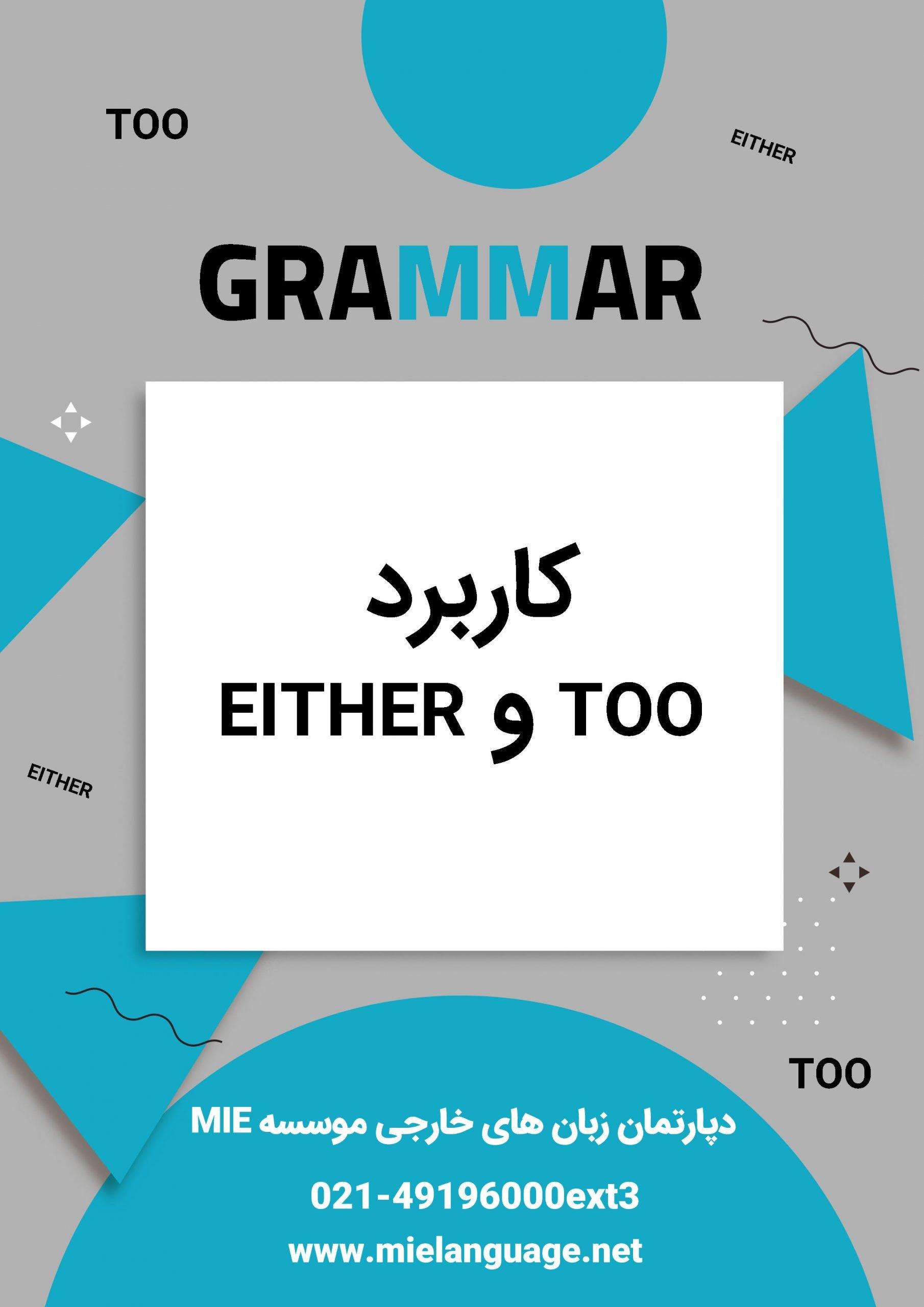 کاربرد too و either