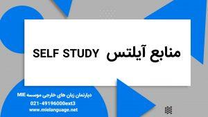 منابع آیلتس self study