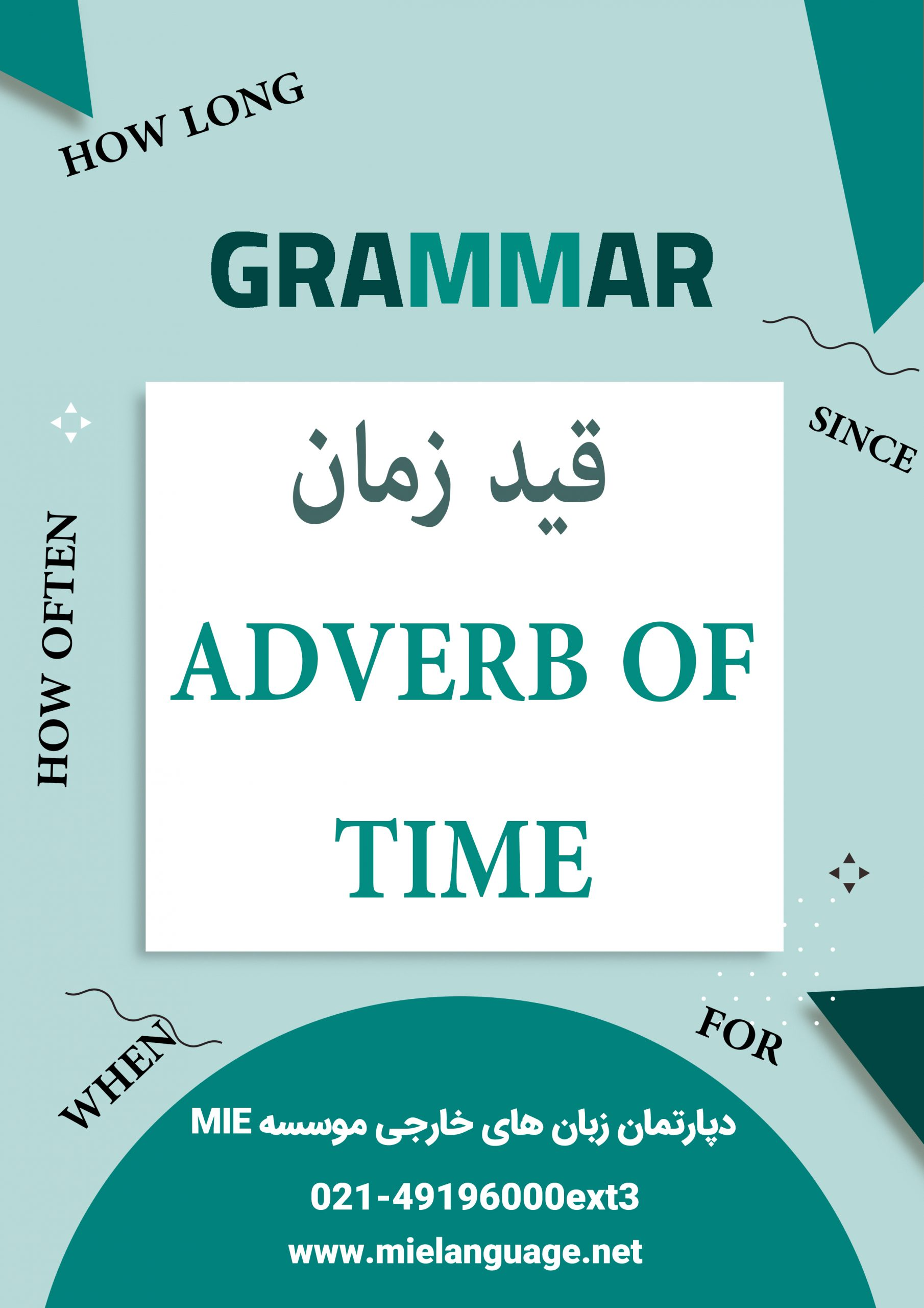 انواع قید زمان در انگلیسی