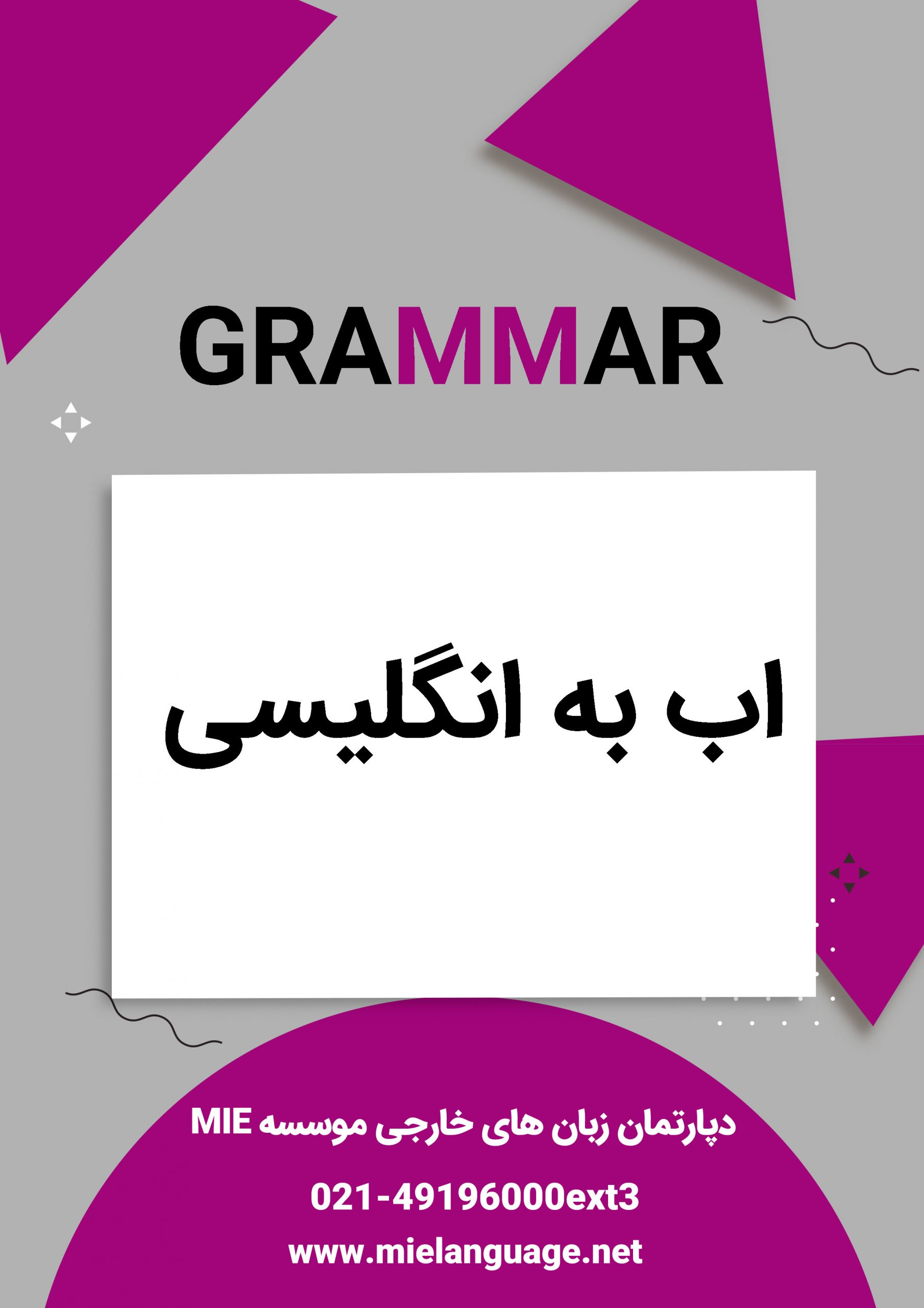 اب به انگلیسی