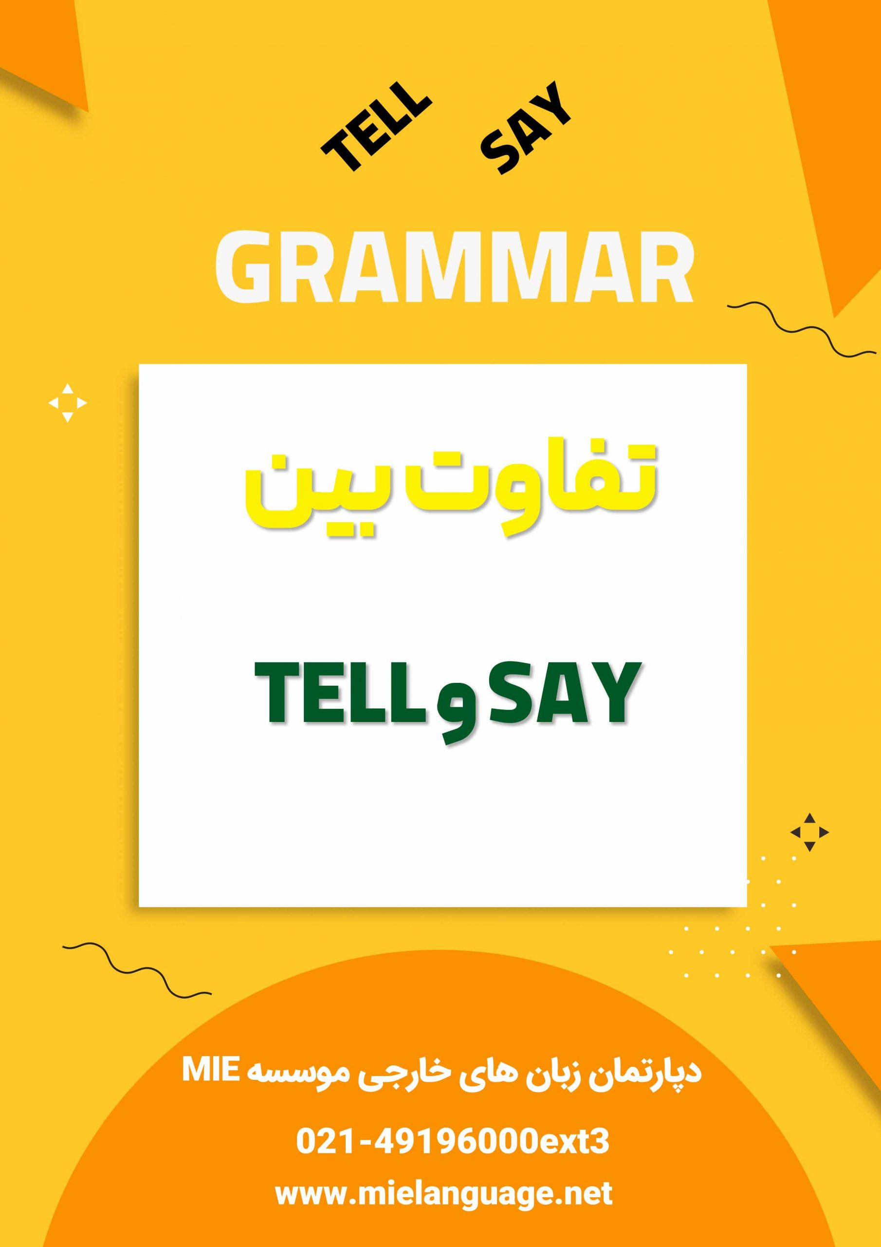 تفاوت بین say و tell