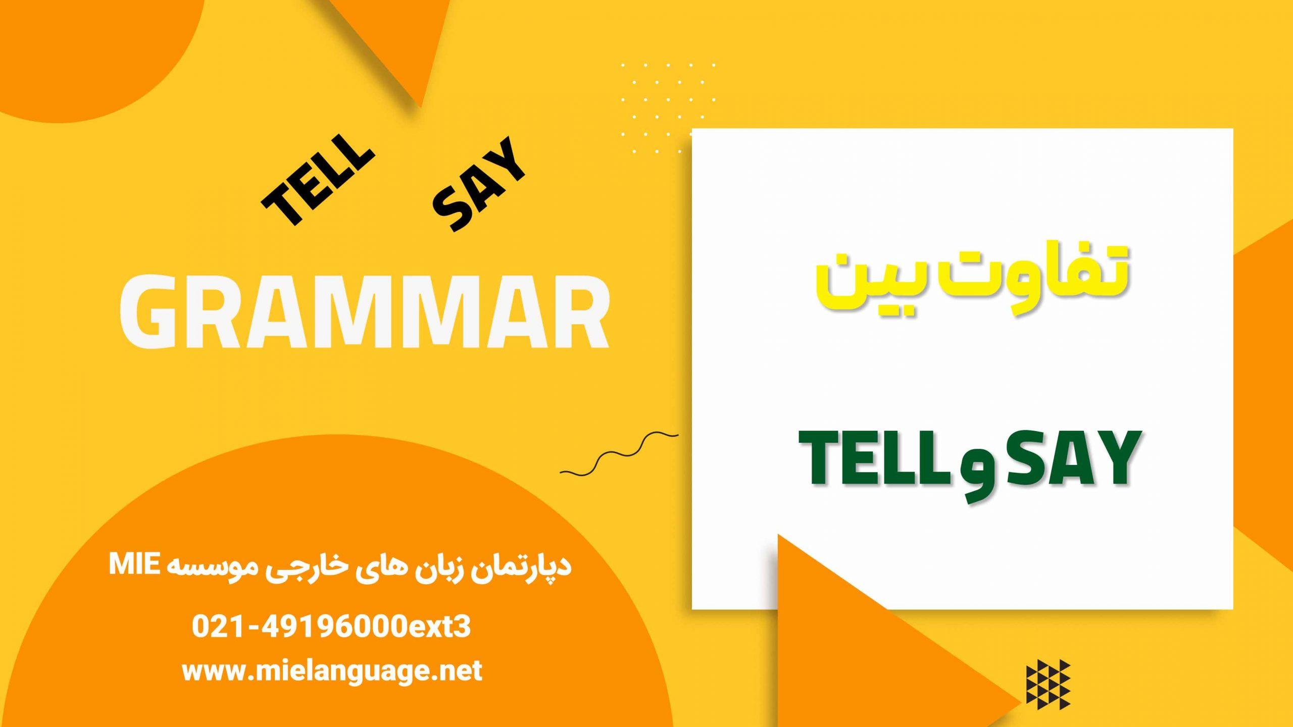 ساده ترین روش آموزش تفاوت بین say و tell