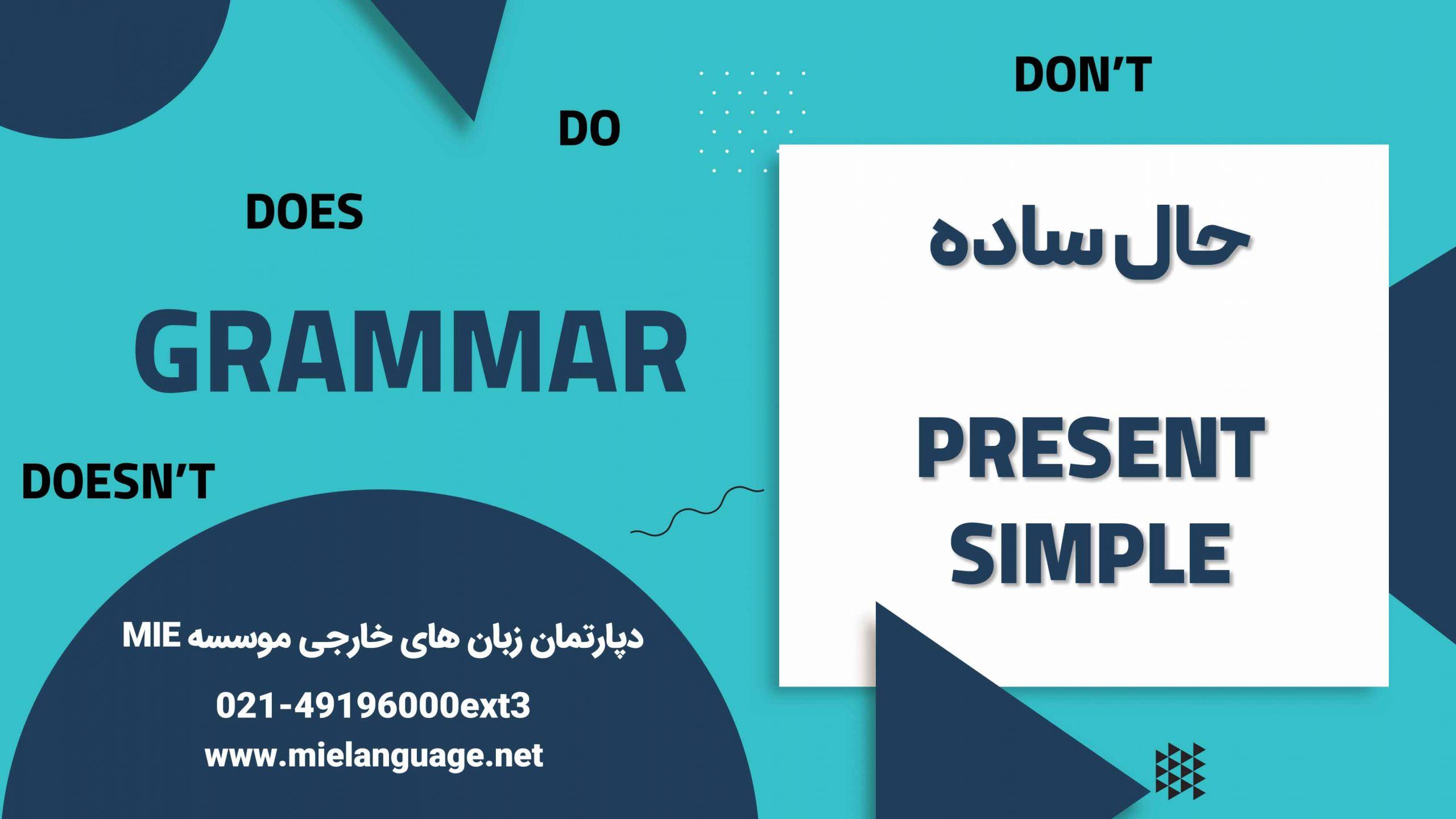 ساده ترین روش یادگیری حال ساده ( PRESENT SIMPLE )