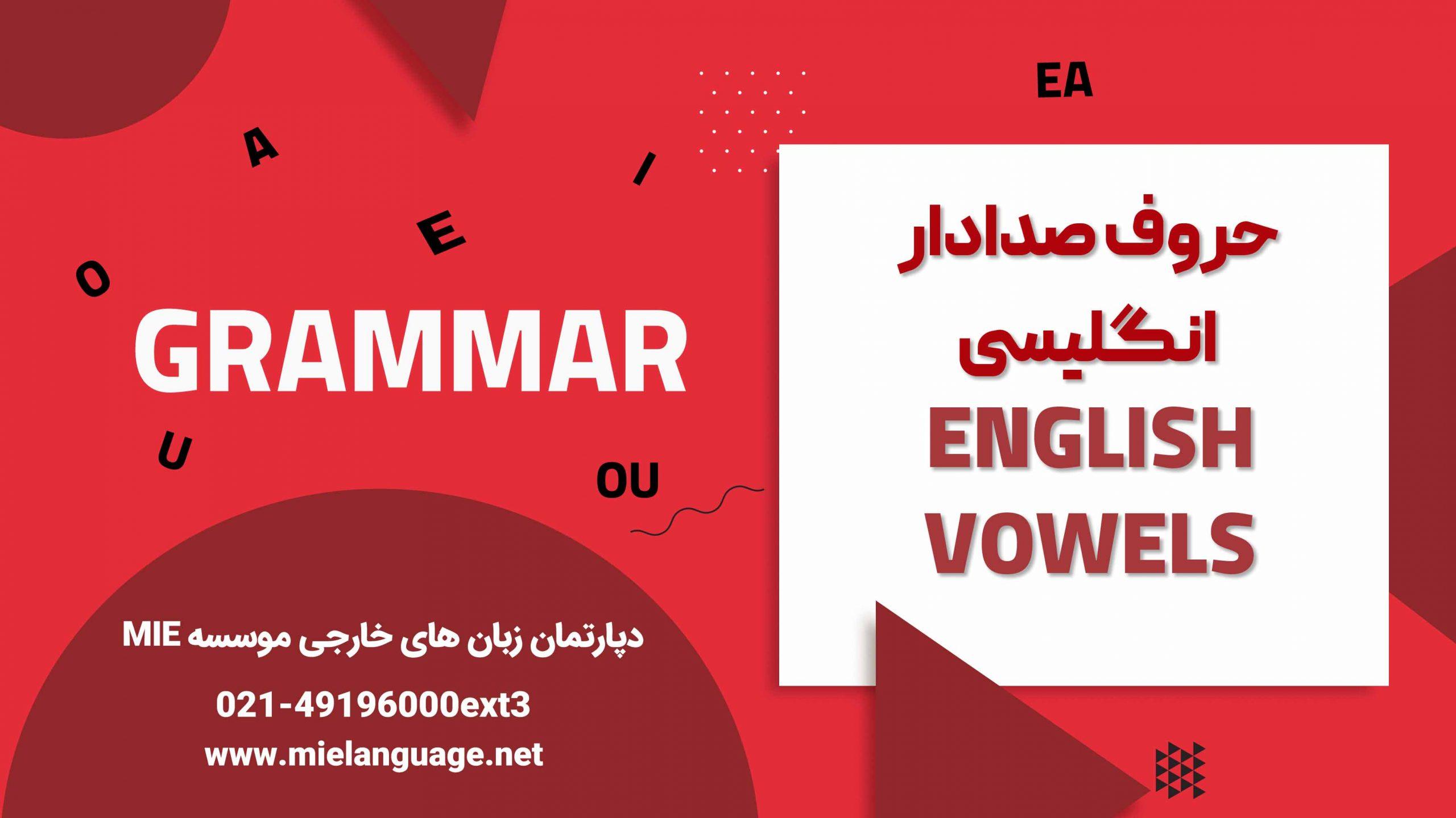 ساده ترین روش یادگیری حروف صدادار انگلیسی (English vowels)