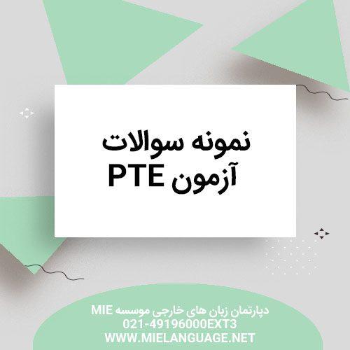 نمونه سوالات آزمون PTE