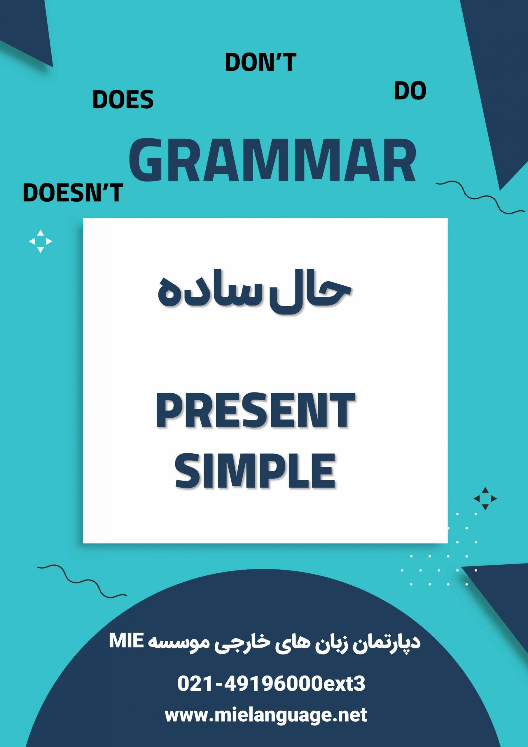 نکات کاربردی حال ساده ( PRESENT SIMPLE )