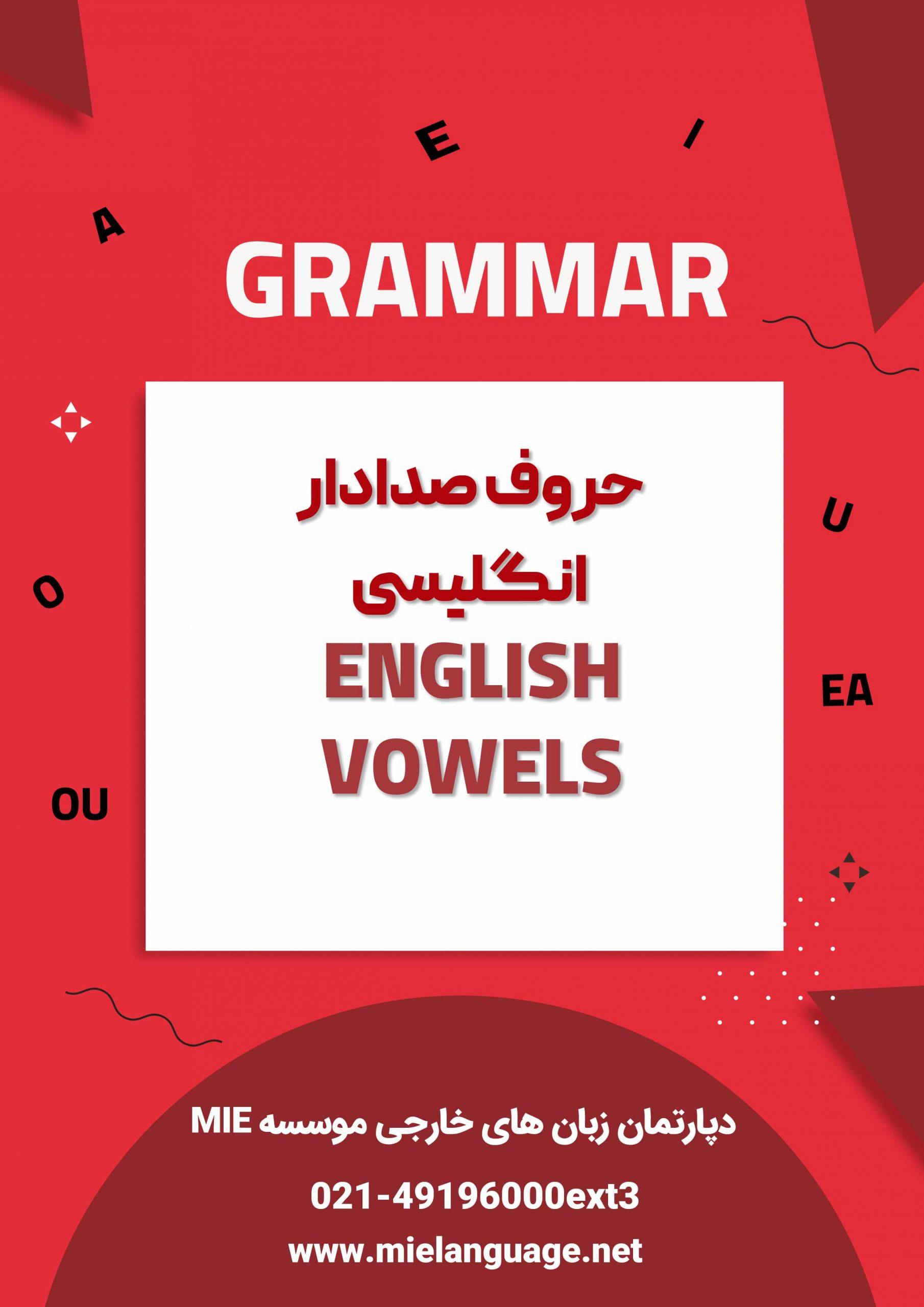 نکات کاربردی صدادار انگلیسی (English vowels)